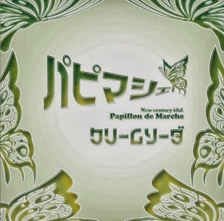 Papimashe パピマシェ - Cream Soda クリームソーダ