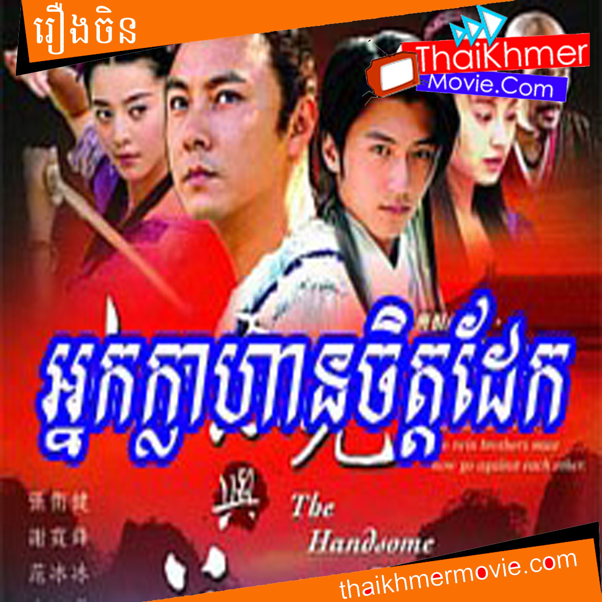 Chinese Khmer Movie 2016 Video Search Engine At Search Com