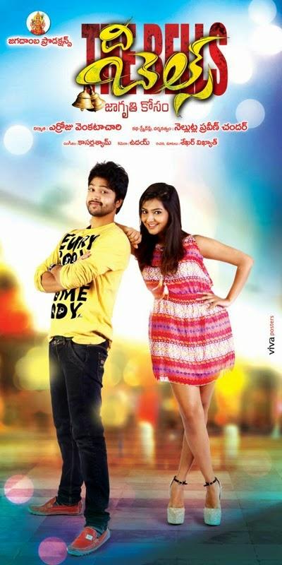 The Bells (2015) Telugu Mp3 Songs