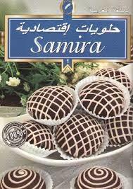 Samira - Gâteaux Economiques 1 (en Arabe et en Français) Samira+gateaux+%C3%A9conomiques+1+ar
