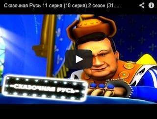 Сказочная Русь 11 серия (18 серия) 2 сезон (31.05.2013)