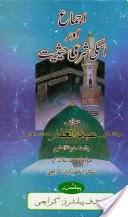 http://books.google.com.pk/books?id=FxdNAgAAQBAJ&lpg=PA15&pg=PA15#v=onepage&q&f=false