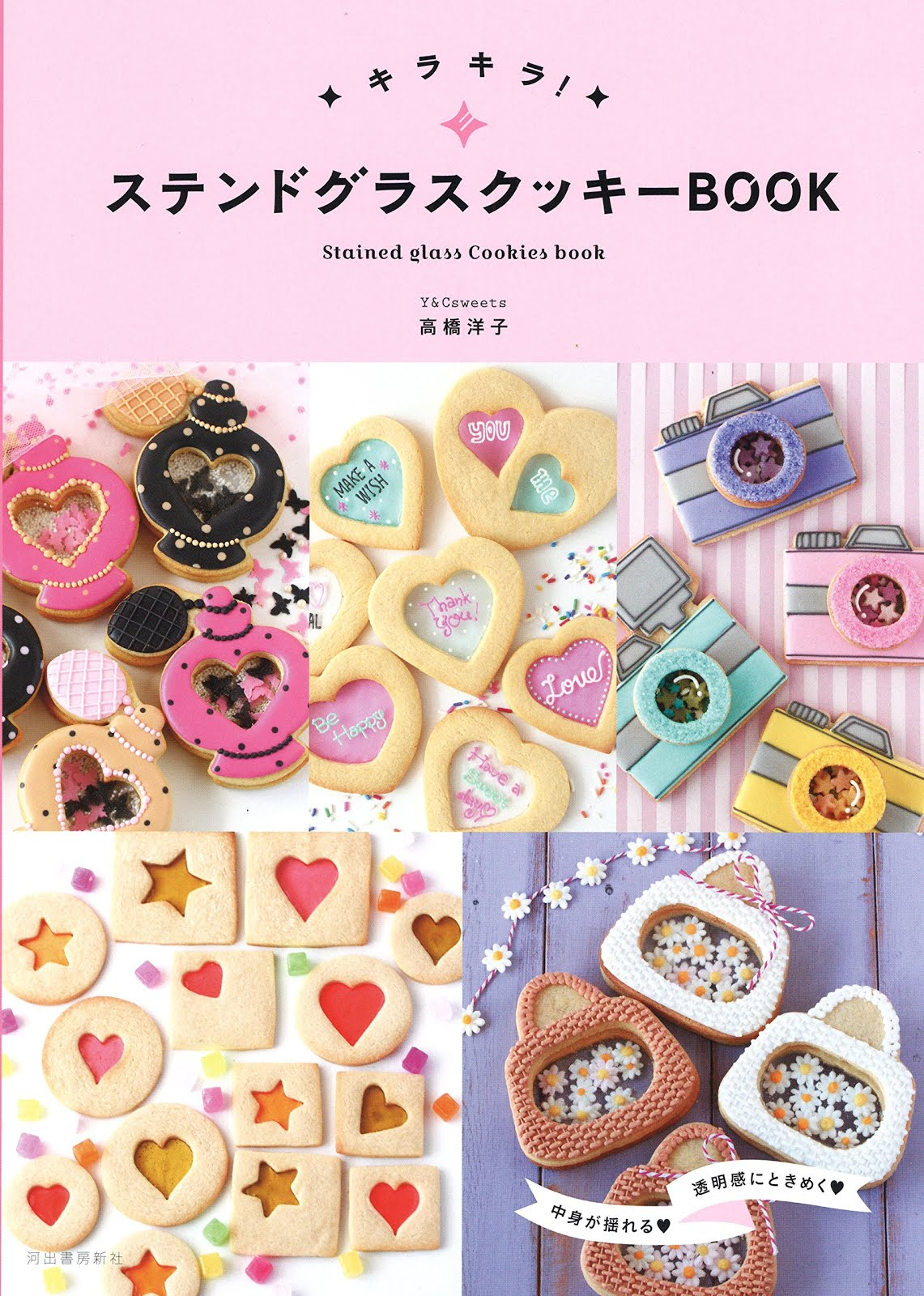 Stained glass cookies Book