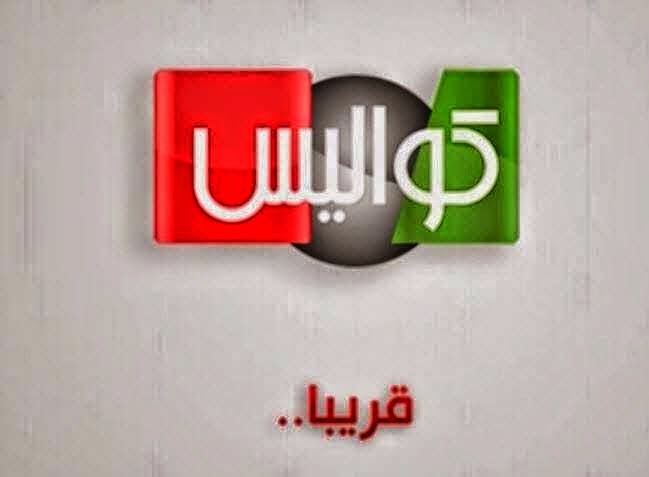 تردد قناة كواليس الجزائرية الرياضية frequency channel kawaliss tv