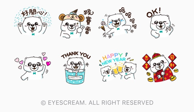 Free line sticker from taiwan eyescream baby bear sticker eyescream baby bear makes it debut on line friend eyescream s official account to get the set