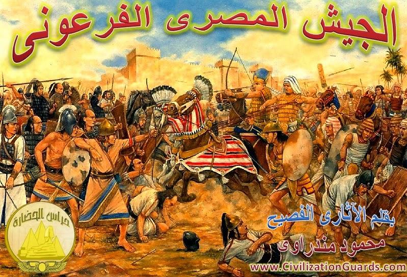 الجيش المصري الفرعوني