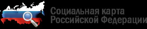 Общероссийский информационный портал «Социальная карта Российской Федерации»