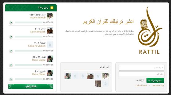 رتل : خدمة لتسجيل ونشر قراءات القرآن الكريم وتلقي التعليقات حولها