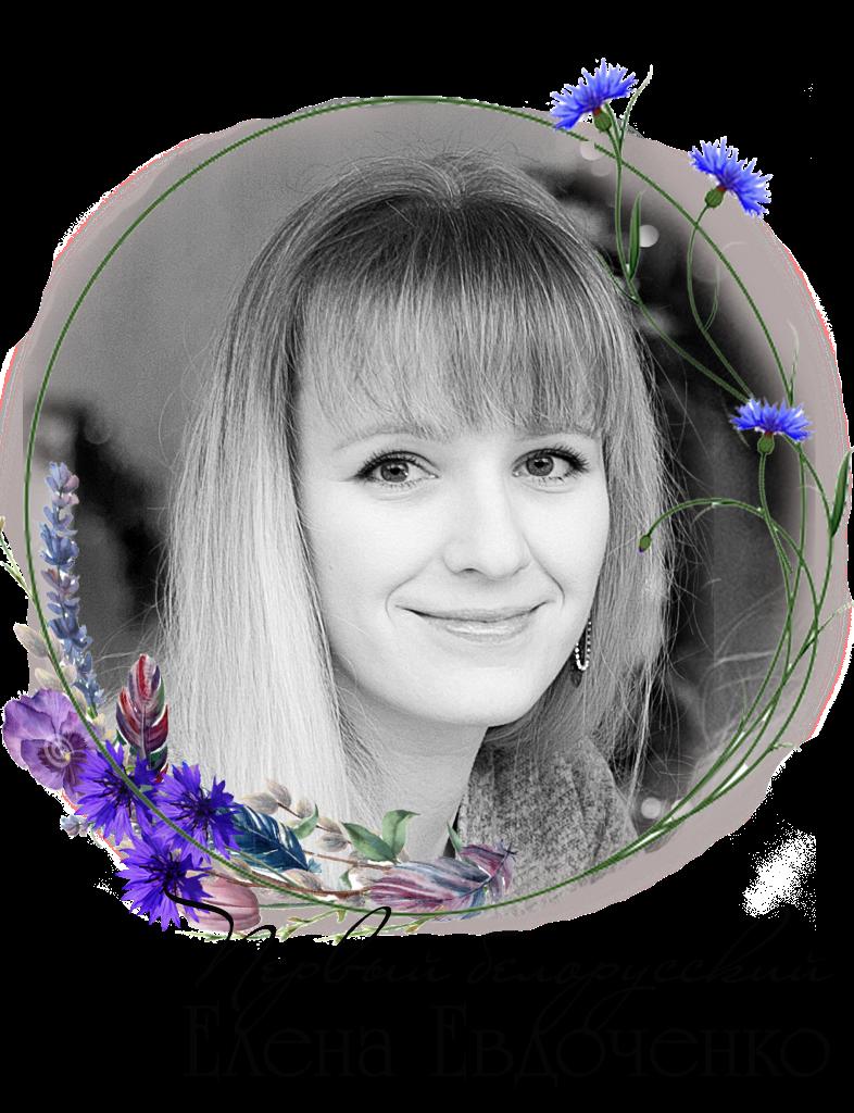 Елена Евдоченко