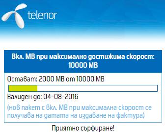 Мобилен интернет Теленор