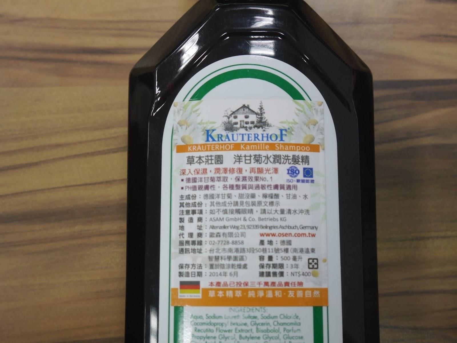 草本莊園洋甘菊水潤洗髮精中文標籤
