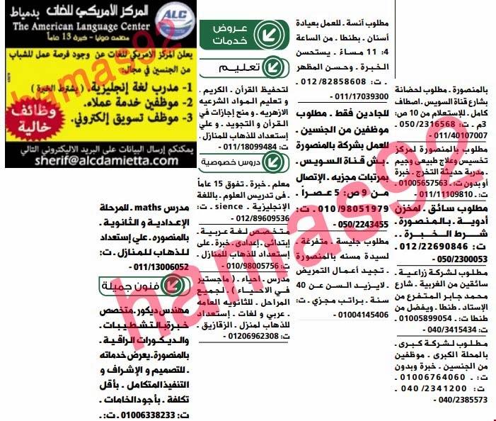وظائف جريدة الوسيط الدلتا الجمعة 18/10/2013,  وظائف خالية مصر اليوم 18 اكتوبر 2013
