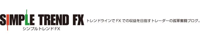 シンプル トレンド FX