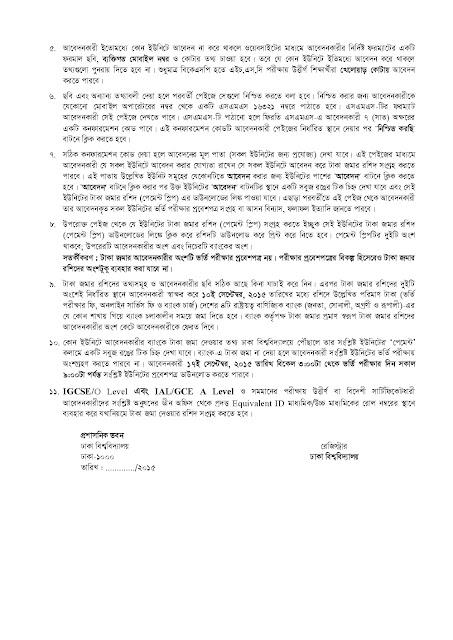 ঢাকা বিশ্ববিদ্যালয়ে ২০১৫-২০১৬ শিক্ষাবর্ষে প্রথম বর্ষ স্নাতক সম্মান শ্রেণিতে ভর্তির বিজ্ঞপ্তি | Admission Circular or Notice for Academic Year  2015-16 of University of Dhaka for Honours First Year