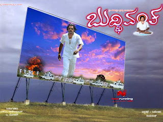 Buddhivantha Upendra Kannada movie pictures