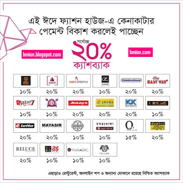 bKash-Enjoy-Upto-20-percent-Cashback-Payment-For-Iftar-and-Eid-Shopping-at-381-Outlets-In-the-Month-of-Ramadan