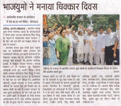 चंडीगढ़ में प्लाजा में पूर्व सांसद सत्य पाल जैन एवं भारतीय जनता युवा मोर्चा के कार्यकर्ता धिक्कार दिवस के दौरान रोष प्रदर्शन करते हुए|
