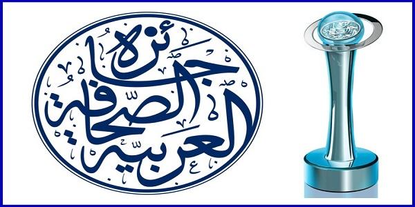 استمرار تلقى المشاركات لجائزة الصحافة العربية حتى 31 ديسمبر