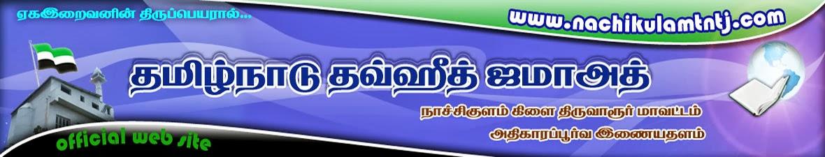 நாச்சிகுளம் - தமிழ்நாடு தவ்ஹீத் ஜமாஅத்