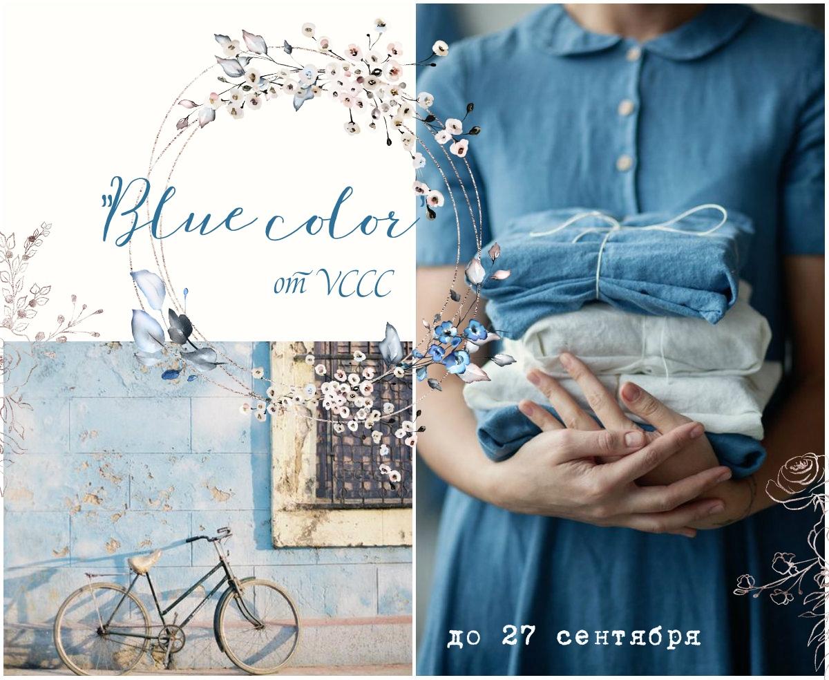 """ТЗ """"Blue color"""""""