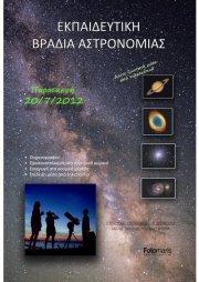 Εκπαιδευτική βραδιά αστρονομίας, Παρασκευή 20 Ιουλίου Δημόσια εκδήλωση