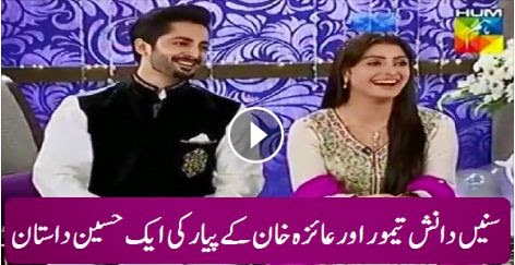 Entertainment, danish taimoor, ayza khan, love story, danish Taimoor and Ayza Khan Love Story Video,