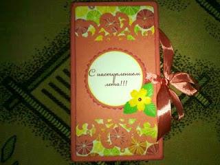 Совместное творчество: открытка- шоколадница - Страница 12 GetImage