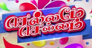 Chellame Chellam 12-04-2015 | New Game Show | Episode 1