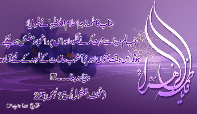 hazrat imam hussain wallpapers download
