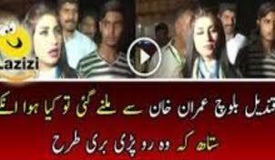 Qandeel Baloch Crazy For Imran Khan Outside PTI Jalsa In Lahore