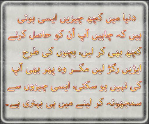Kuch Cheezon Sy Samjhoota Kar laina Me Hi Bahtri Hoti ha - Urdu Quotations