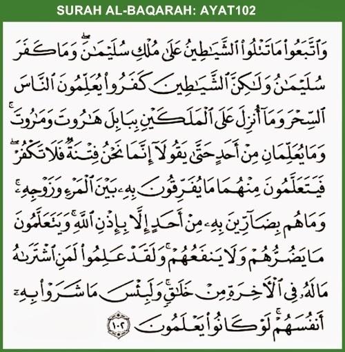Tun Tejaa Surah Al Baqarah Ayat 102