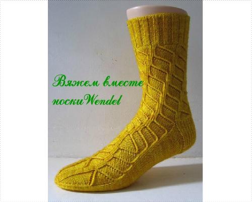 Вяжем вместе носки Wendel