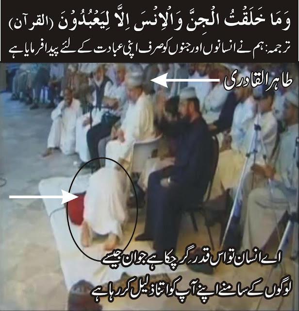 A Man Doing Sajda To Tahir Ul Qadri Astagfirullah ...