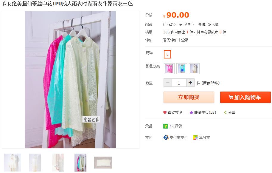 http://item.taobao.com/item.htm?id=15327013399