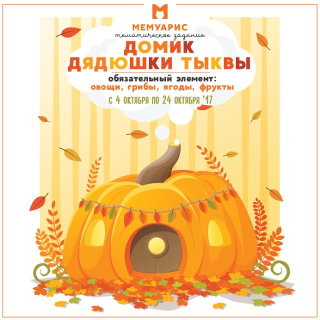 """+++Тематическое задание """"Домик Дядюшки Тыквы"""" до 24/10"""