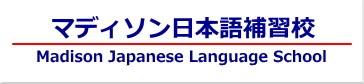 マディソン日本語補習校