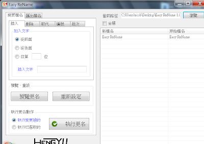 大量檔案及資料夾批量重新命名,Easy ReName V1.0 繁體中文綠色免安裝版!