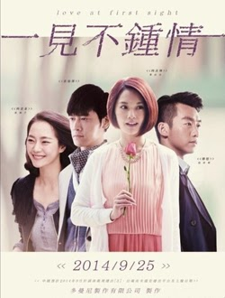 Love at Second Sight 2014 poster