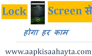 android phone app in hindi