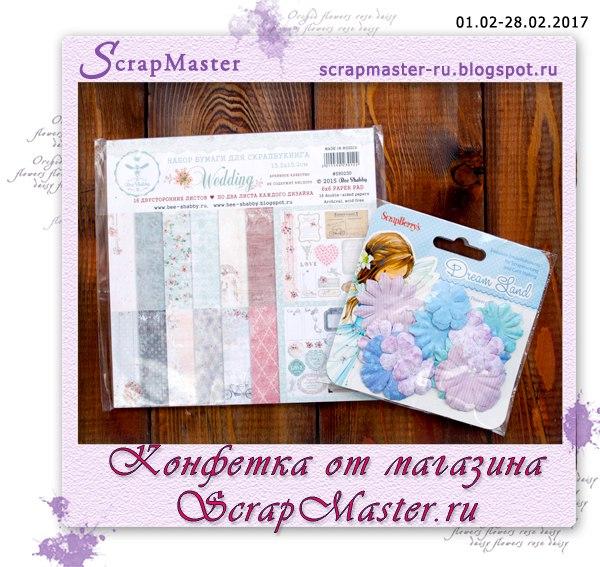 Конфетка от магазина ScrapMaster.ru - февраль до 28/02
