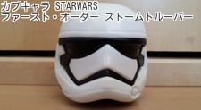 カプキャラ STARWARS ファースト・オーダー ストームトルーパー