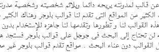 كيف تغير خط المدونه العادى الى خط عربى مميز