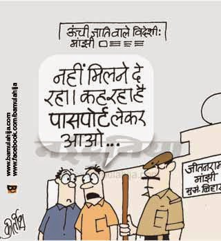 bihar cartoon, jeetan ram manjhi, cartoons on politics, indian political cartoon