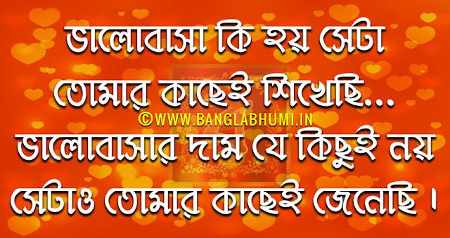 Bangla Sad Love Quote HD Wallpaper