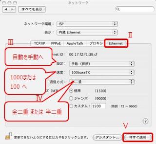 「速度」欄にあるプルダウンを[1000baseT]または[100baseTX]にし通信方式を「全二重」に設定後[今すぐ適用]をクリック