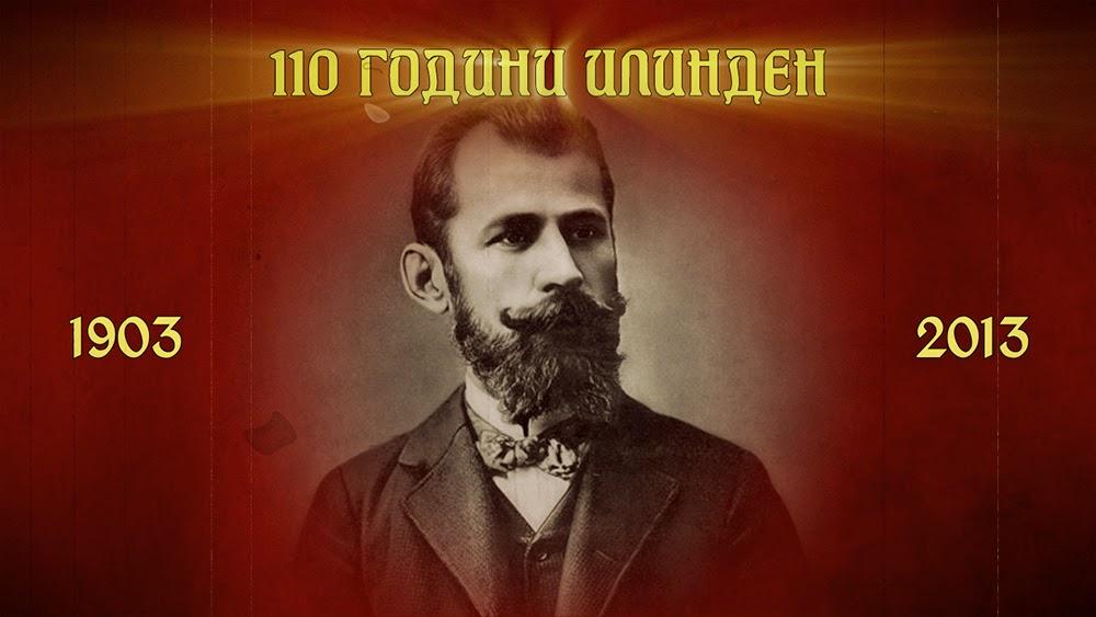 Даме Груев - Dame Gruev