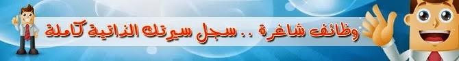 وظائف فى الكويت
