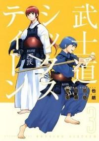 truyện tranh Bushidou Sixteen