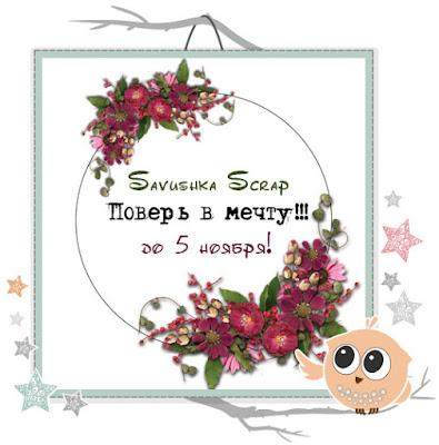 http://savushkascrap.blogspot.ru/2015/10/8.html